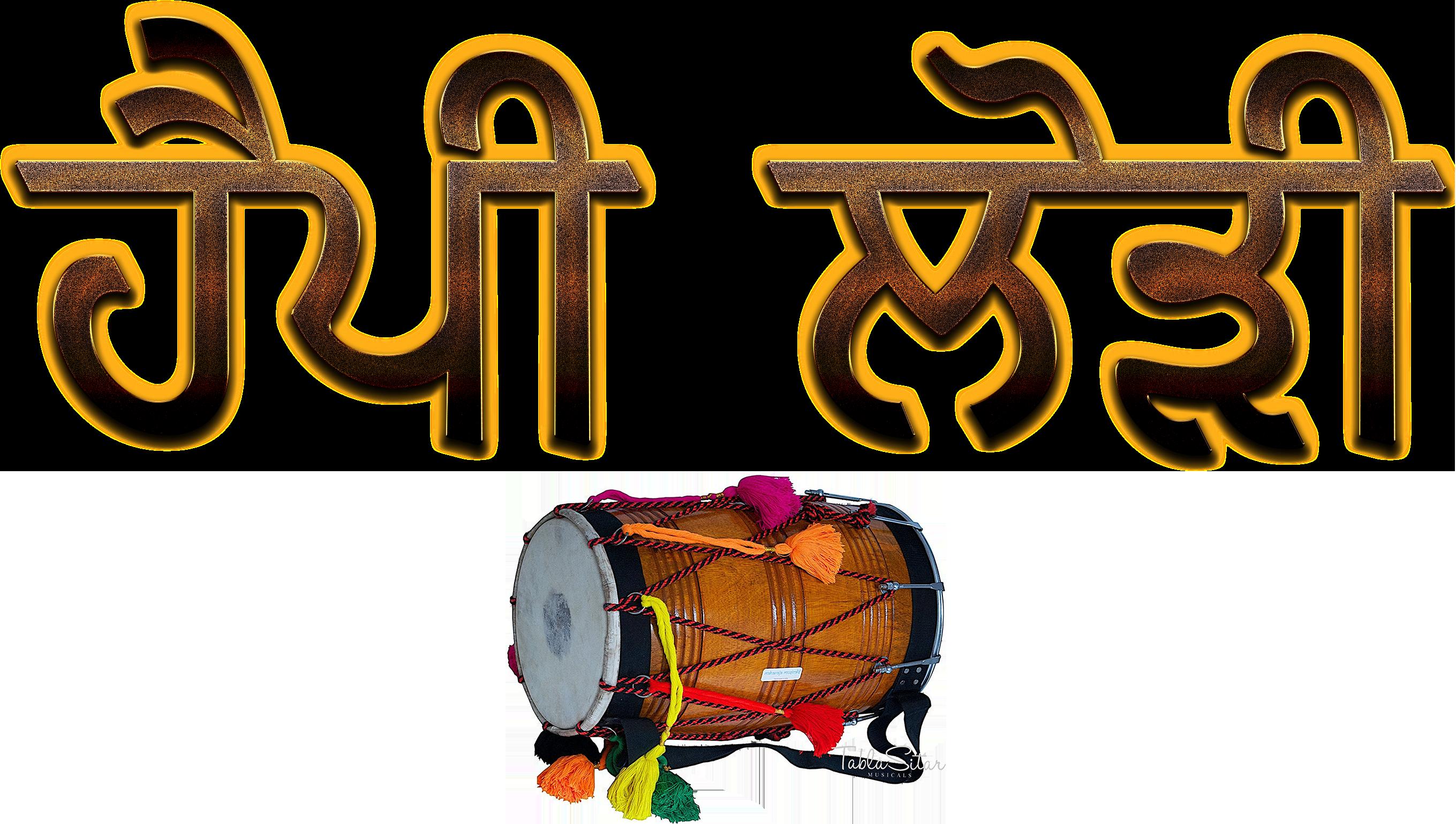 Lohri Punjabi PNG Free Image